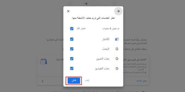 طريقة مسح السجل في جوجل