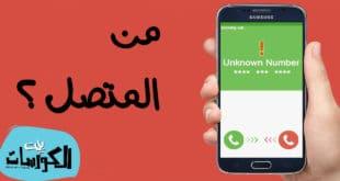 معرفة هوية المتصل