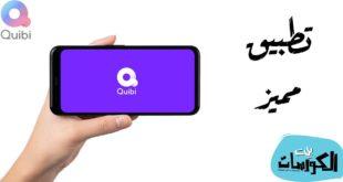 منصة Quibi