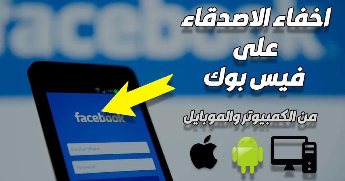 اخفاء الاصدقاء على الفيس بوك