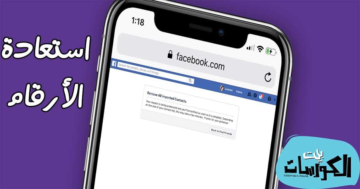 استرجاع ارقام الهاتف من الفيس بوك
