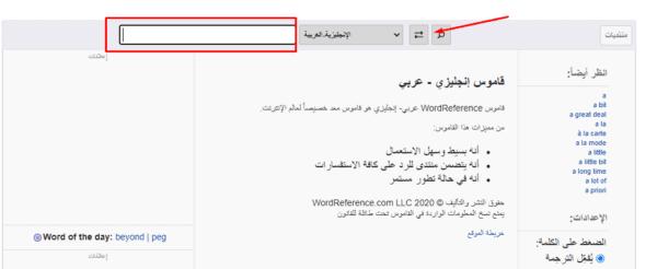 القاموس انجليزي عربي لترجمة الجمل