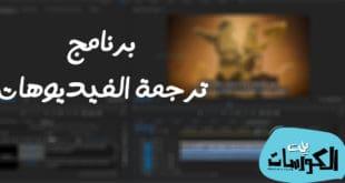 برنامج ترجمة الفيديوهات