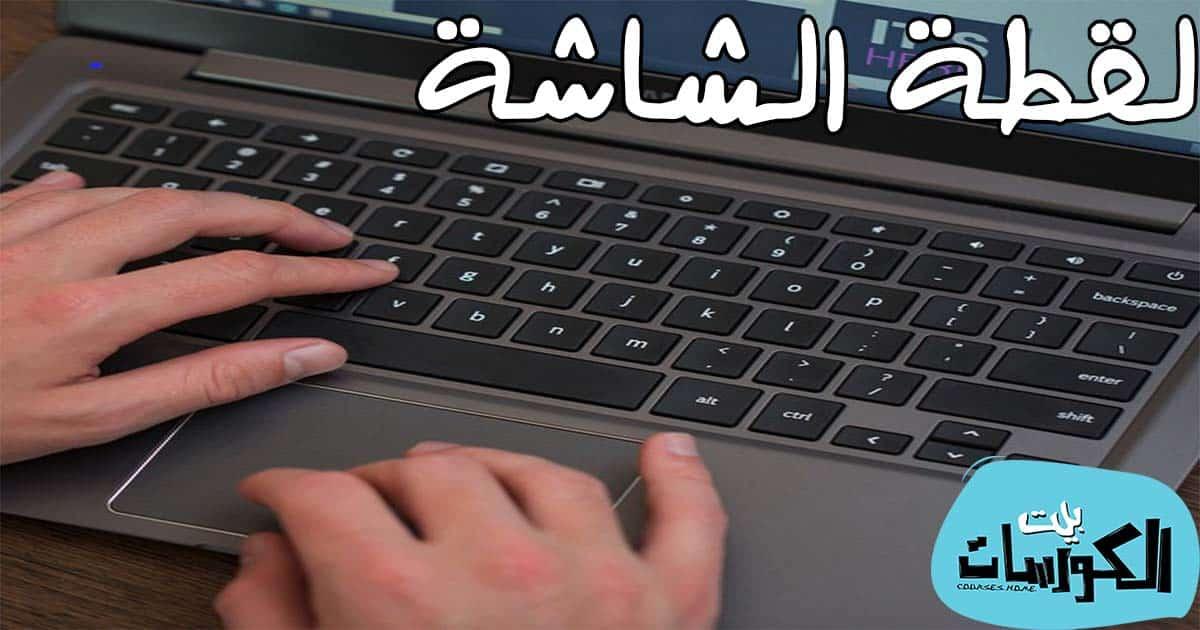 برنامج سكرين شوت للكمبيوتر