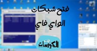 برنامج فتح شبكات الواي فاي للكمبيوتر