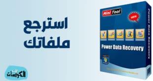 برنامج Power Data Recovery