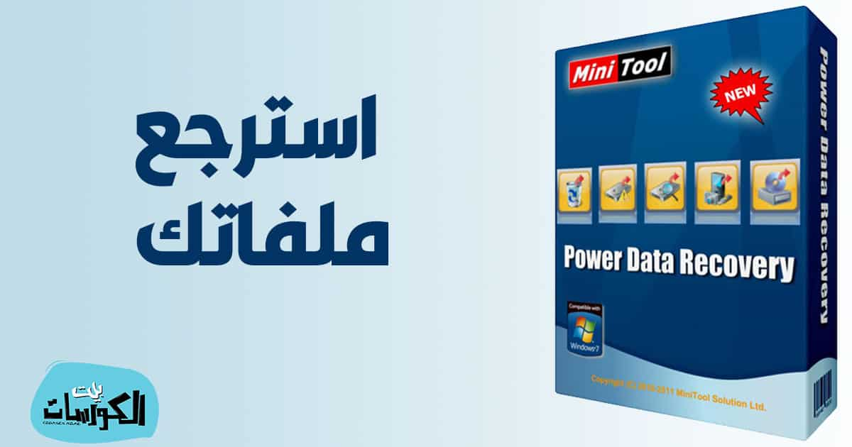 برنامج Power Data Recovery