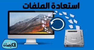 برنامج TestDisk