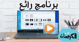 برنامج Windows Media Player 12