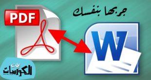 تحميل برنامج تحويل PDF إلي Word