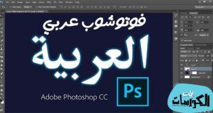 تحميل برنامج فوتوشوب عربي للكمبيوتر برابط مباشر مجانا