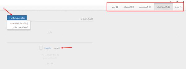 تحميل برنامج محاسبة عربي مجاني مفتوح المصدر
