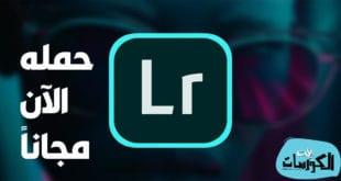 تحميل برنامج Adobe Lightroom للكمبيوتر