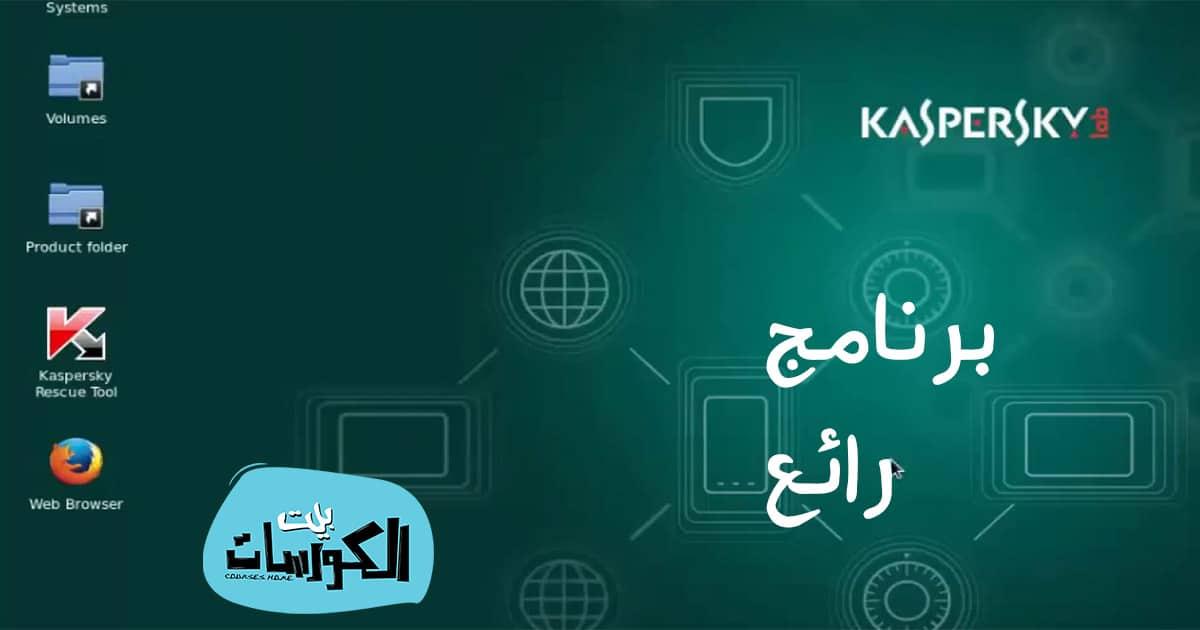 تحميل برنامج Kaspersky Rescue Disk 18