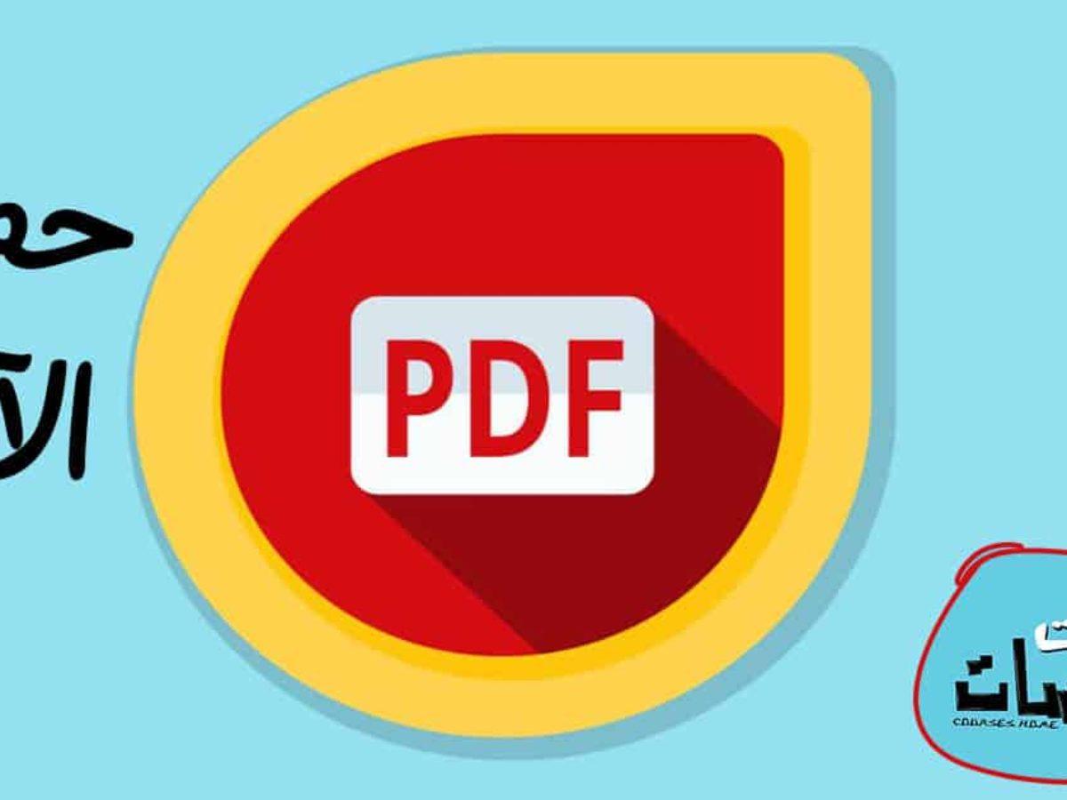 تحميل برنامج Pdf مجانا ويندوز 10 Adobe Acrobat Reader Dc
