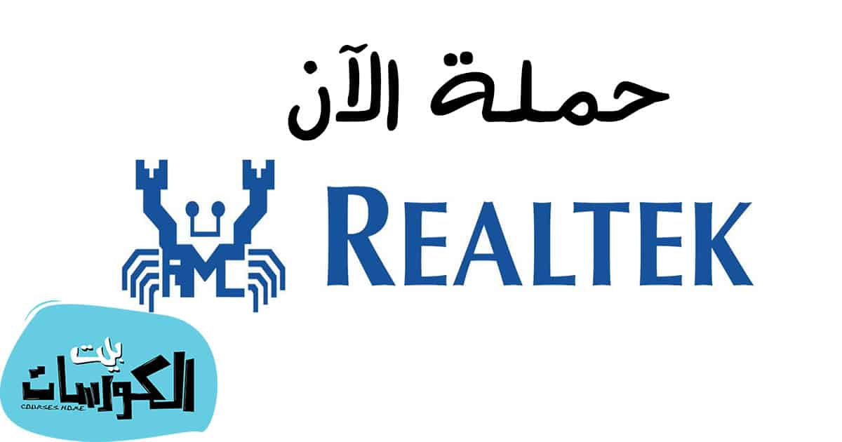 تحميل برنامج Realtek High Definition Audio
