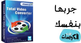 تحميل برنامج Total Video Converter