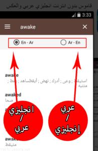 تحميل تطبيق مترجم انجليزي عربي