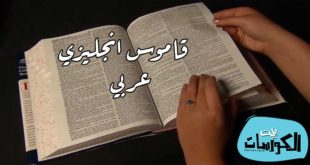 تحميل قاموس إنجليزي عربي مجاني