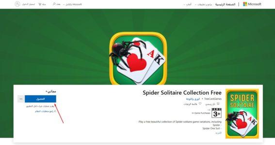 تحميل لعبة سوليتير ويندوز 10