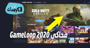 تحميل محاكي GameLoop 2020