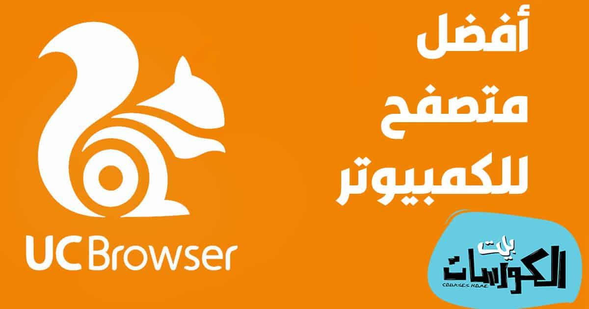 تحميل UC Browser للكمبيوتر
