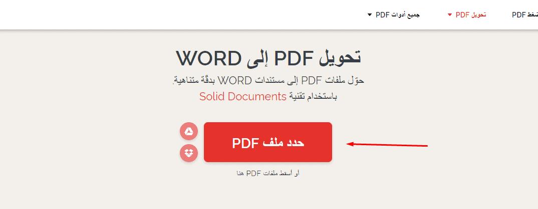 تحويل بوربوينت الى pdf اون لاين مجانا
