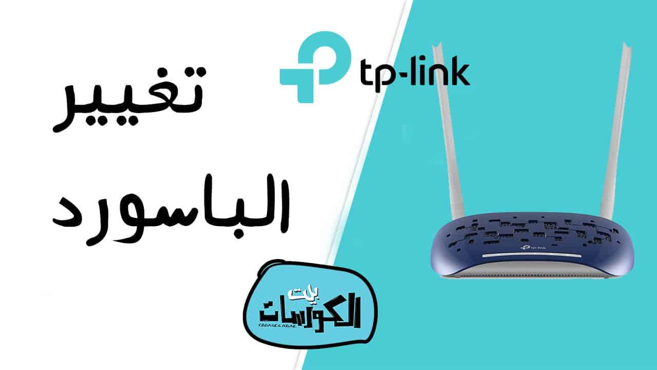 تغيير باسرود الواي فاي راوتر Tp-link