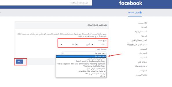 تغيير تاريخ الميلاد في حساب فيس بوك