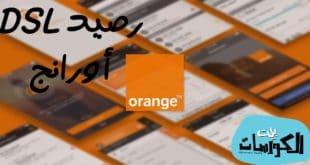 رصيدي في Orange DSL