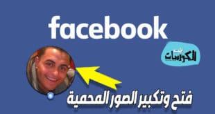 شرح كيفية تكبير صورة الفيس بوك