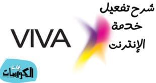 طريقة تفعيل خدمة الإنترنت فيفا الكويت