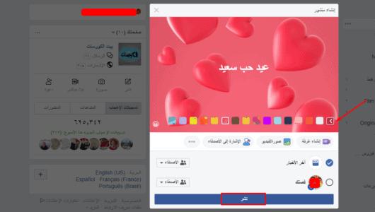 طريق عمل بوست ملون على الفيس بوك من الكمبيوتر