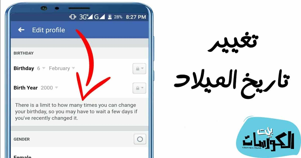 طلب تغيير تاريخ الميلاد على فيس بوك