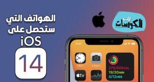 قائمة الهواتف التي تستطيع تحميل تحديث iOS 14