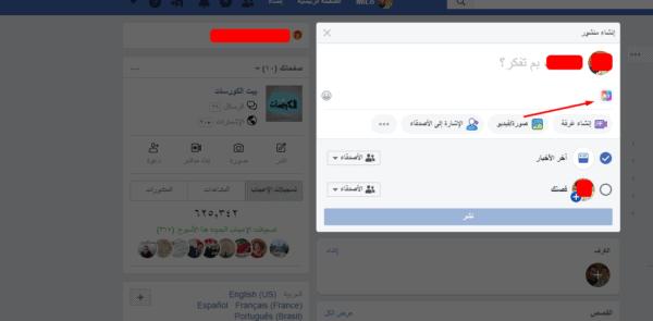 كيفية كتابة بوستات مزخرفة على الفيس بوك