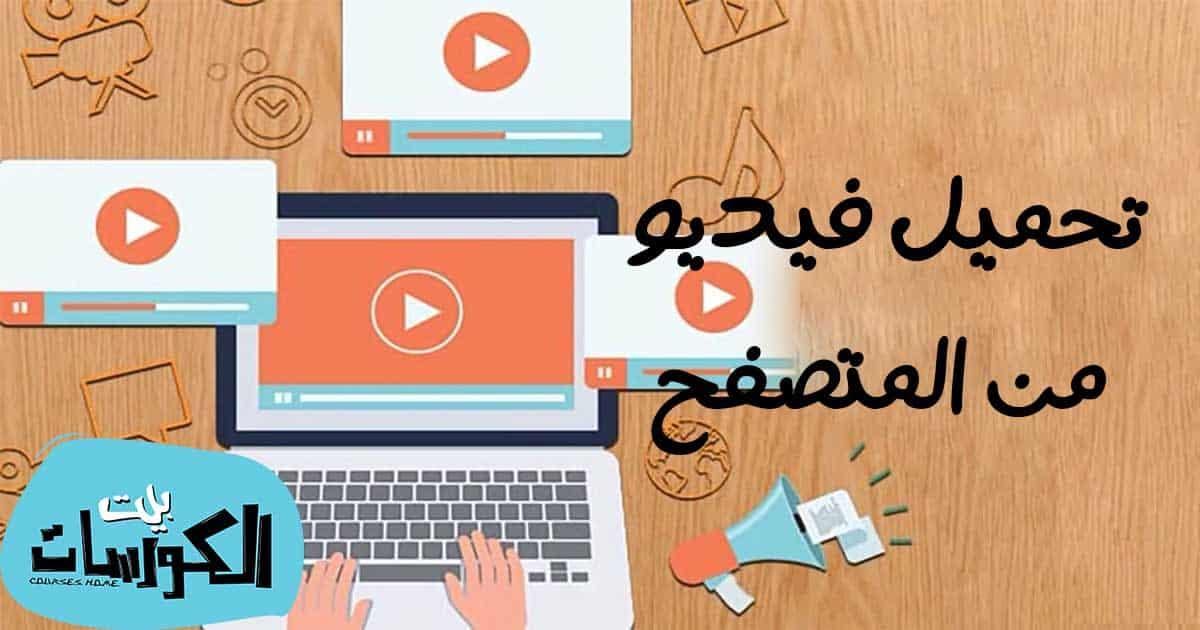متصفح يدعم تحميل الفيديو للكمبيوتر