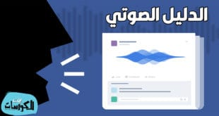إضافة دليل صوتي لنطق اسمك على فيسبوك
