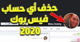 إغلاق أي حساب فيس بوك