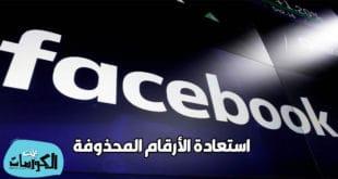 استرجاع الارقام المحذوفة من الشريحة عن طريق الفيس بوك