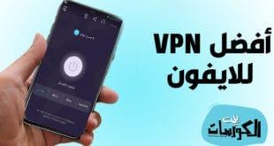 افضل VPN مجاني للايفون