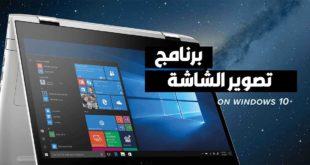 برامج تصوير الشاشة لويندوز 10