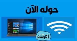 برنامج بث واي فاي من الكمبيوتر