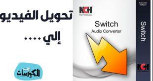 برنامج تحويل الفيديو إلي MP3 للكمبيوتر