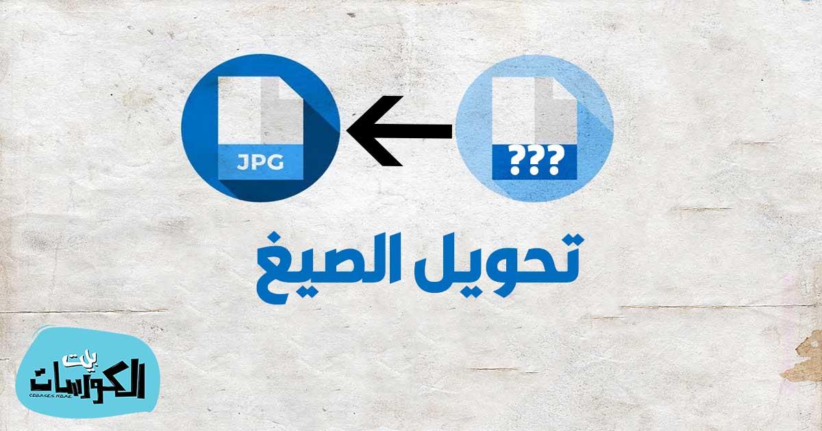 برنامج تحويل صيغ الصور إلى jpg