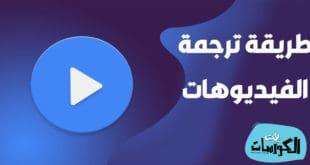 برنامج ترجمة الفيديو للاندرويد