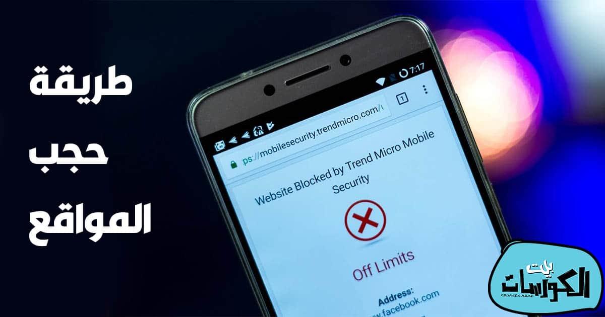 برنامج حظر المواقع الغير مرغوب فيها للاندرويد