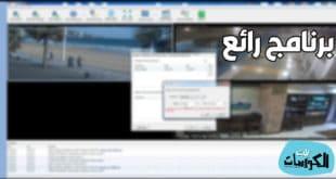 برنامج ربط كاميرات المراقبة بالكمبيوتر