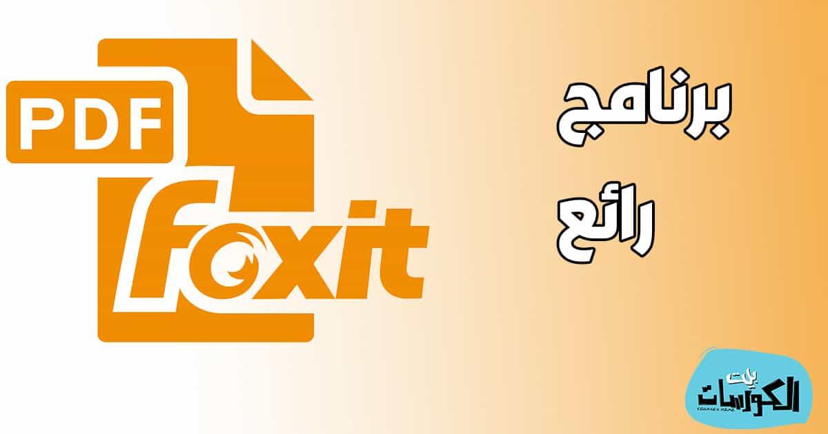 برنامج فوكسيت ريدر