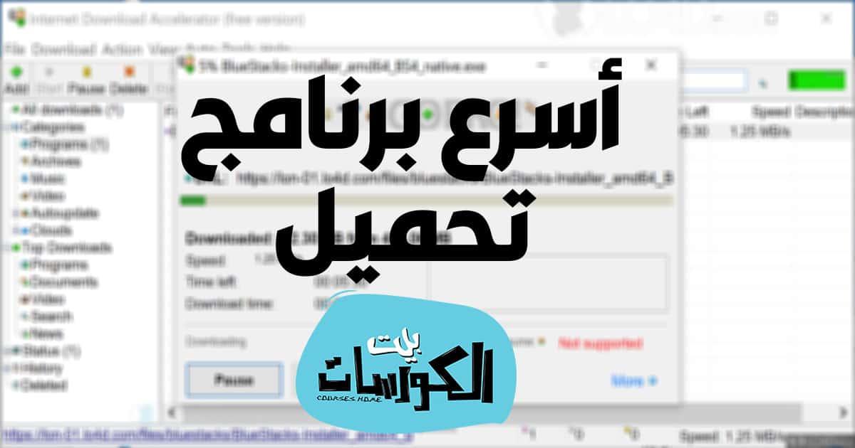برنامج Internet Download Accelerator